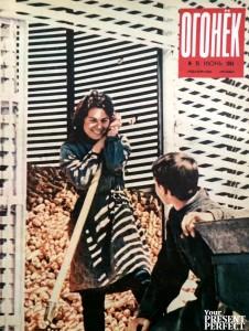 Журнал Огонек №25 июнь 1964