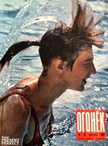 Журнал Огонек №25 июнь 1967