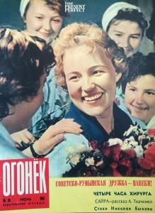 Журнал Огонек №26 июнь 1962