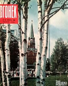 Журнал Огонек №26 июнь 1964
