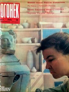 Журнал Огонек №27 июль 1961