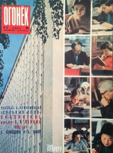 Журнал Огонек №27 июль 1962