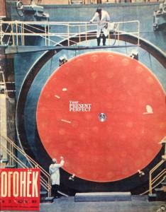 Журнал Огонек №27 июль 1970