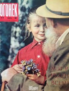 Журнал Огонек №28 июль 1962