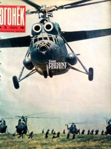 Журнал Огонек №28 июль 1967
