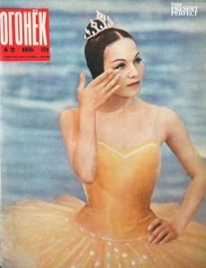 Журнал Огонек №28 июль 1970