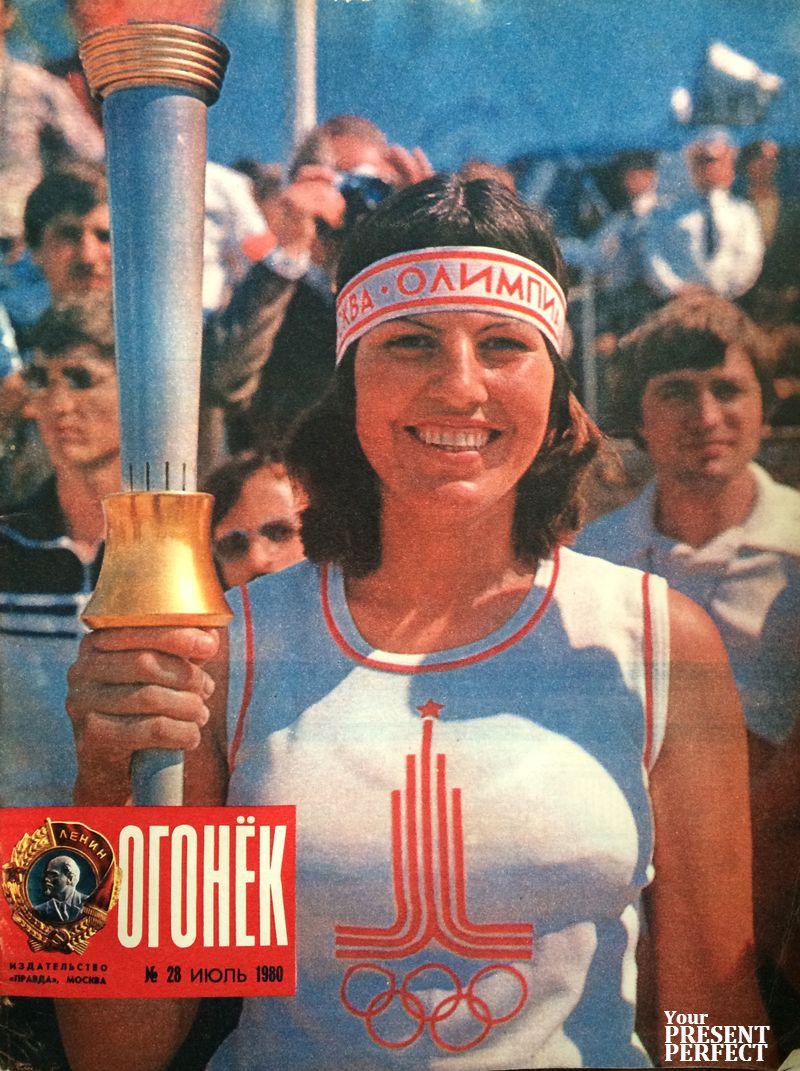Журнал Огонек №28 июль 1980