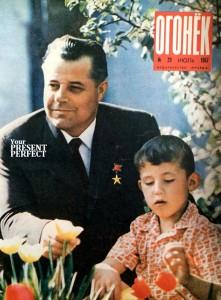 Журнал Огонек №29 июль 1967