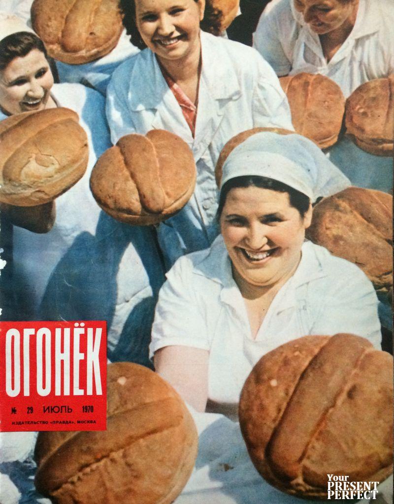 Журнал Огонек №29 июль 1970