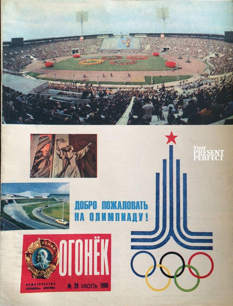 Журнал Огонек №29 июль 1980