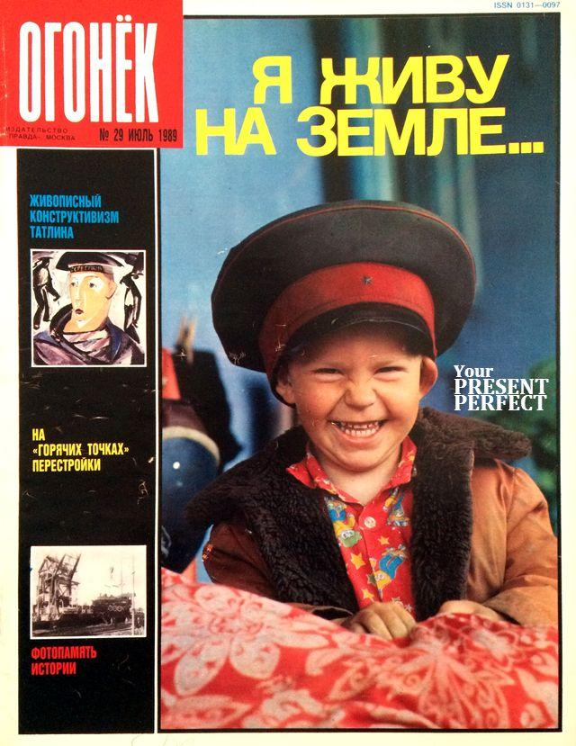 Журнал Огонек №29 июль 1989
