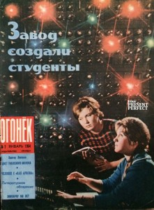 Журнал Огонек №2 январь 1964