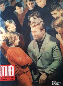 Журнал Огонек №2 январь 1965