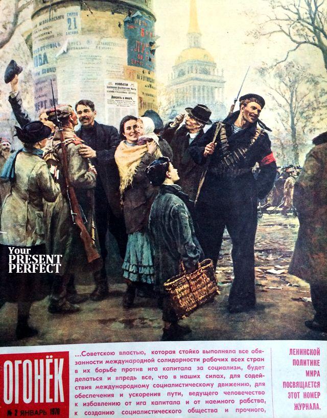 Журнал Огонек №2 январь 1970