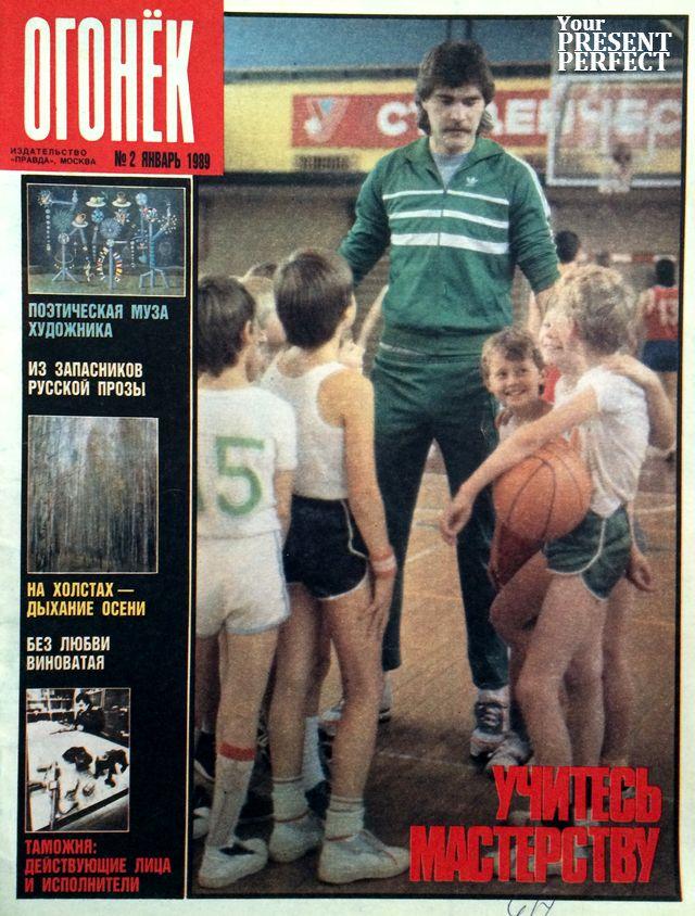Журнал Огонек №2 январь 1989
