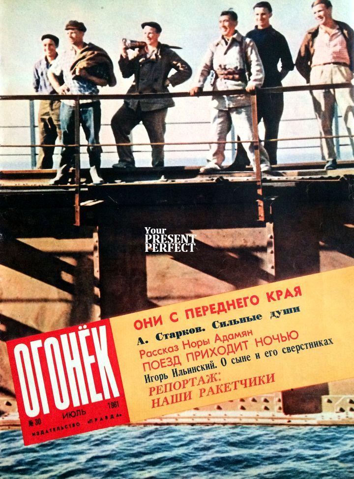 Журнал Огонек №30 июль 1961