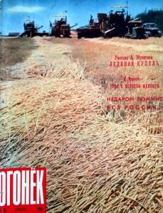Журнал Огонек №30 июль 1962