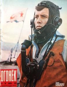Журнал Огонек №30 июль 1970