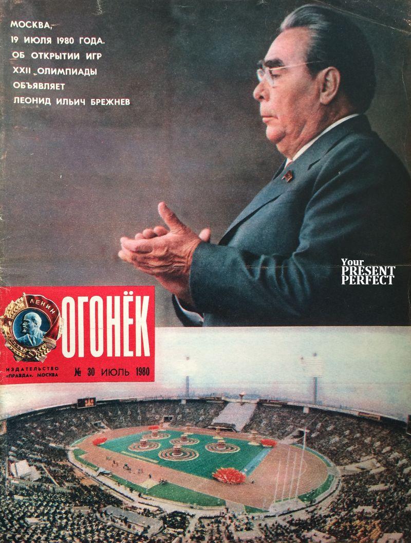 Журнал Огонек №30 июль 1980