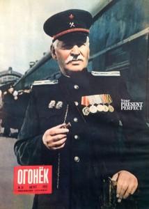 Журнал Огонек №31 август 1953