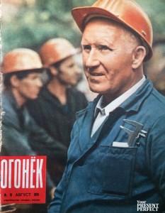 Журнал Огонек №31 август 1970
