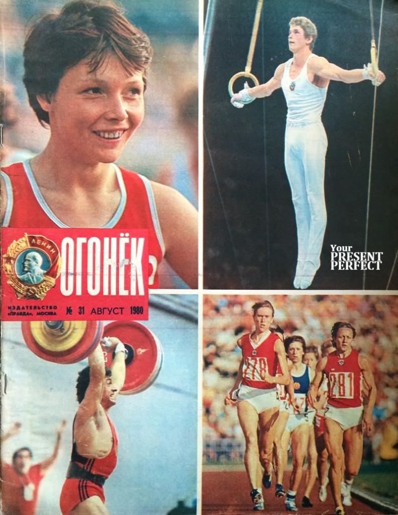 Журнал Огонек №31 август 1980
