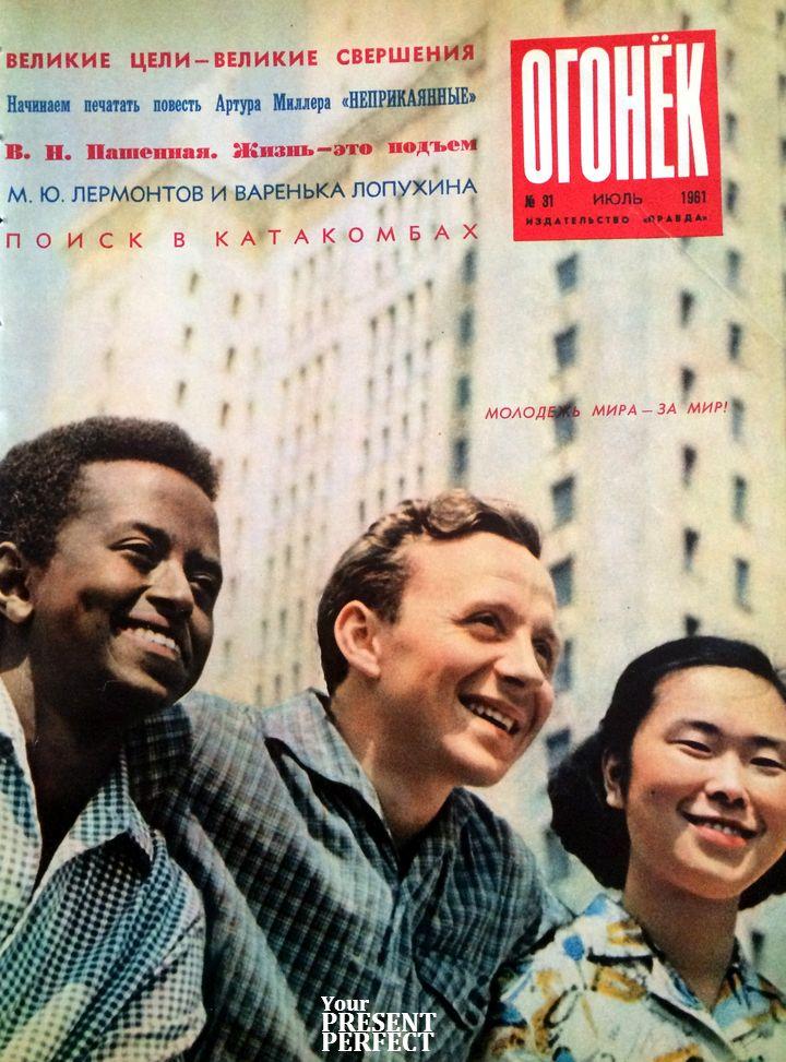 Журнал Огонек №31 июль 1961