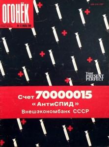 Журнал Огонек №31 июль 1989