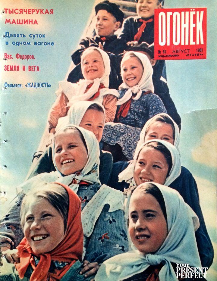 Журнал Огонек №32 август 1961