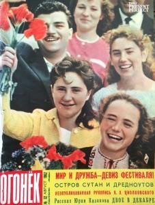 Журнал Огонек №32 август 1962