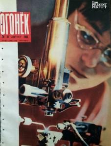 Журнал Огонек №32 август 1966