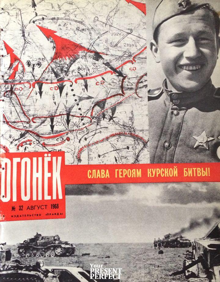 Журнал Огонек №32 август 1968