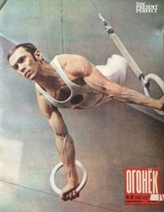 Журнал Огонек №32 август 1969
