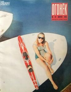 Журнал Огонек №32 август 1970