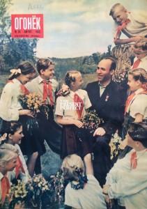 Журнал Огонек №33 август 1953