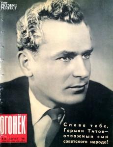 Журнал Огонек №33 август 1961