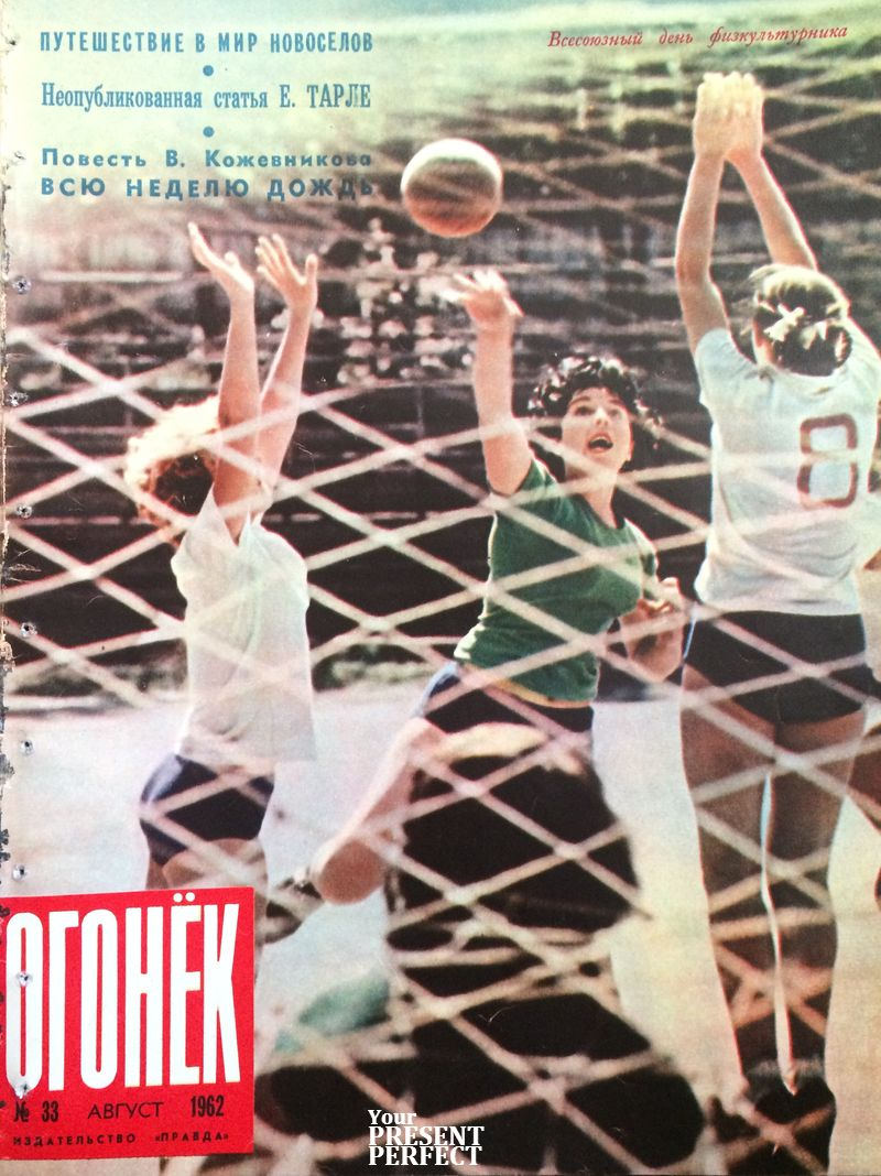 Журнал Огонек №33 август 1962