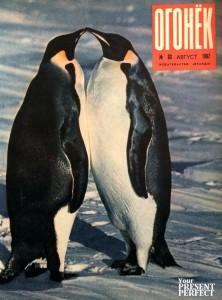 Журнал Огонек №33 август 1967