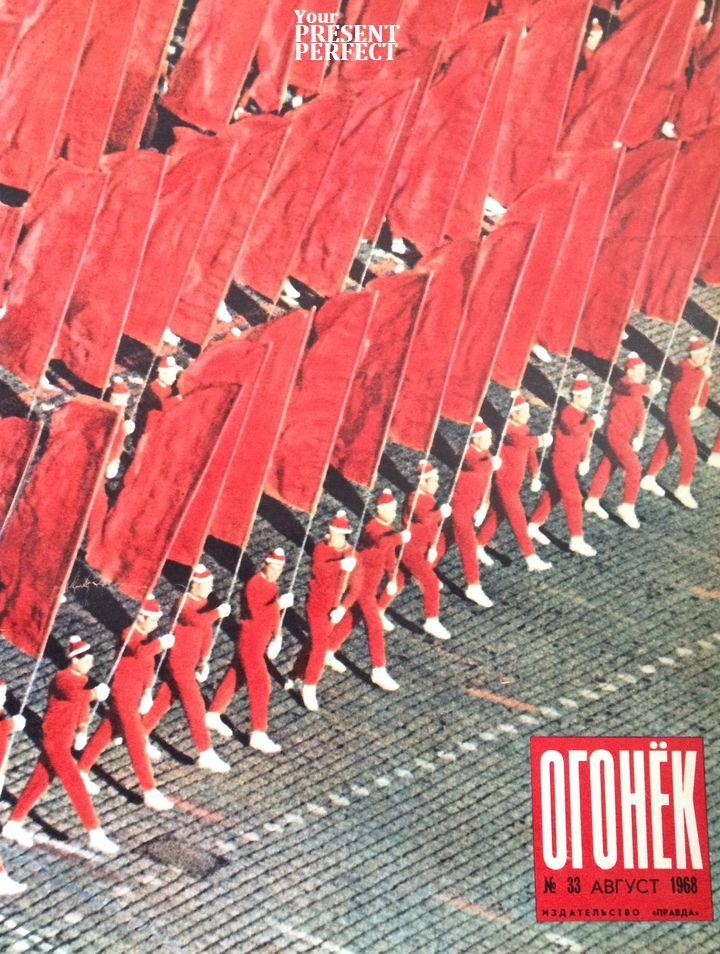 Журнал Огонек №33 август 1968