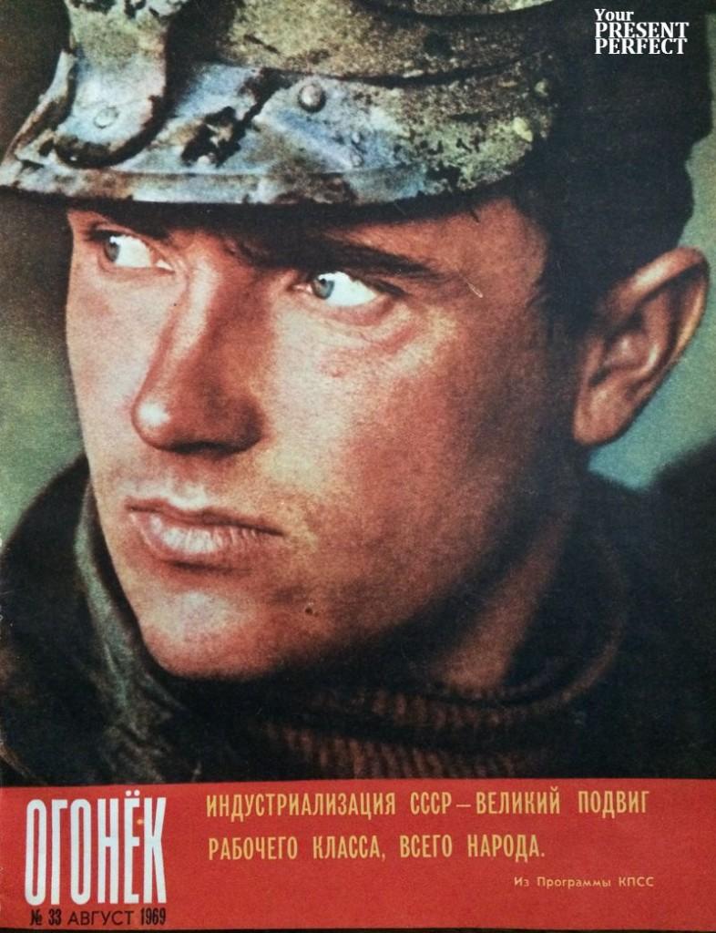 Журнал Огонек №33 август 1969