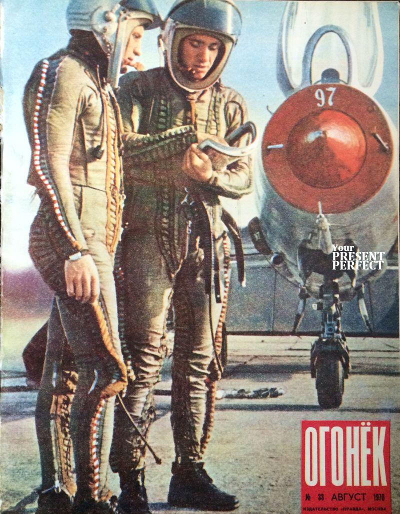 Журнал Огонек №33 август 1970