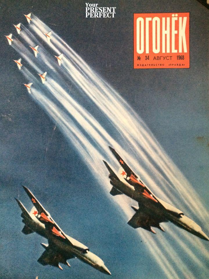 Журнал Огонек №34 август 1968