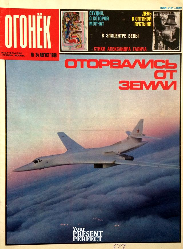 Журнал Огонек №34 август 1989