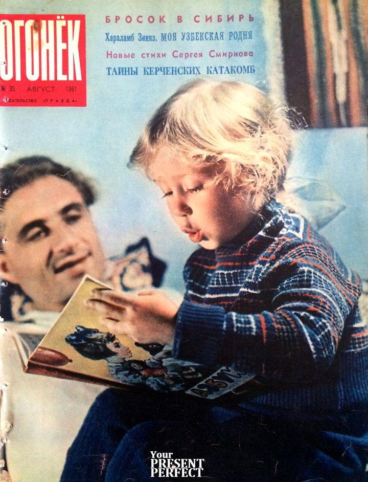 Журнал Огонек №35 август 1961