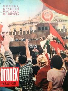Журнал Огонек №35 август 1962
