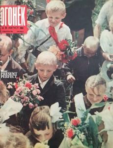 Журнал Огонек №36 август 1964