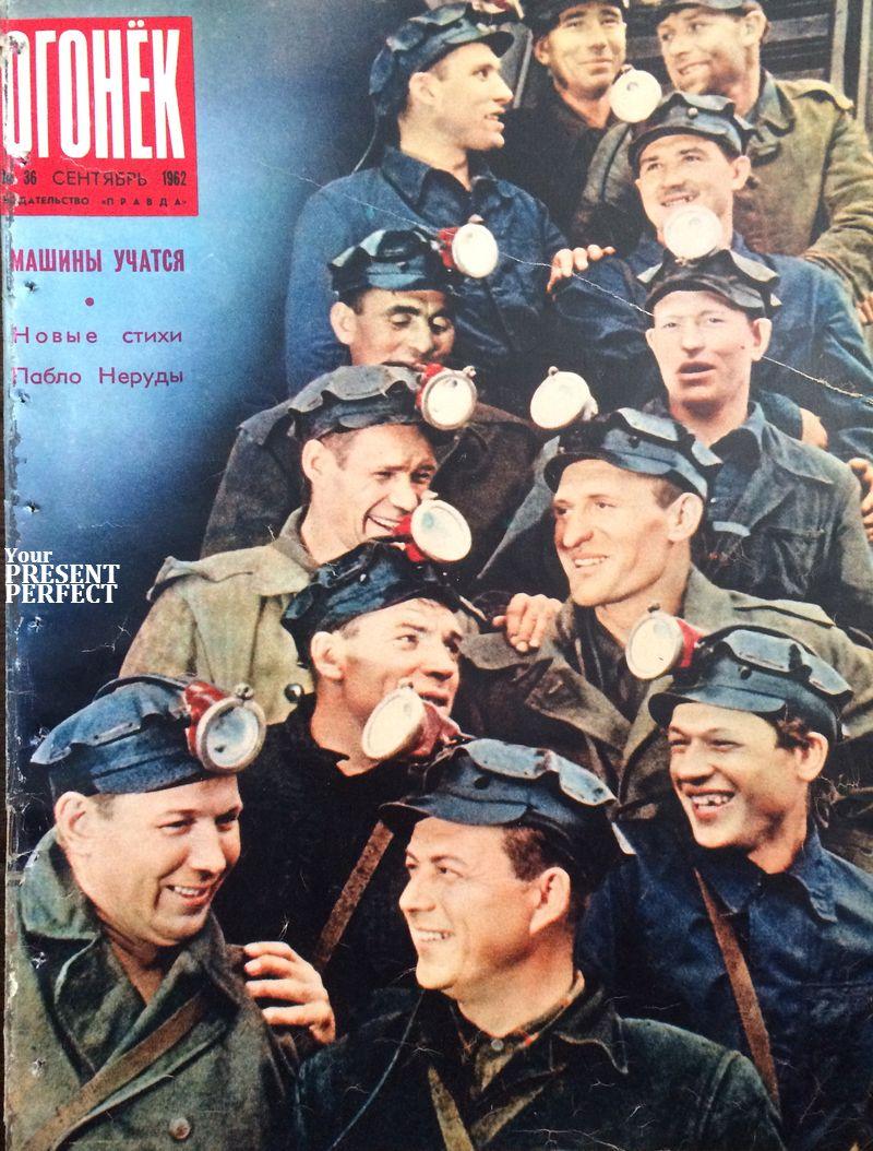 Журнал Огонек №36 сентябрь 1962