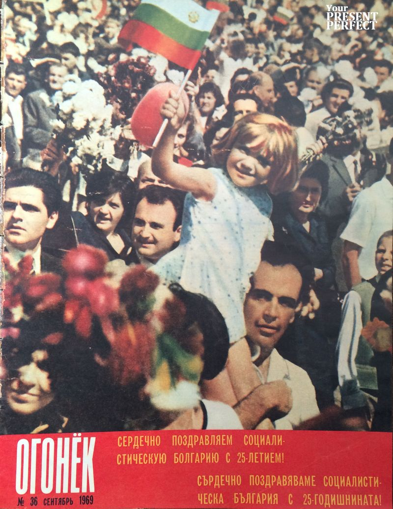 Журнал Огонек №36 сентябрь 1969