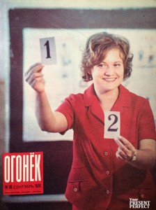 Журнал Огонек №36 сентябрь 1970
