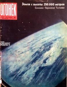 Журнал Огонек №37 сентябрь 1961